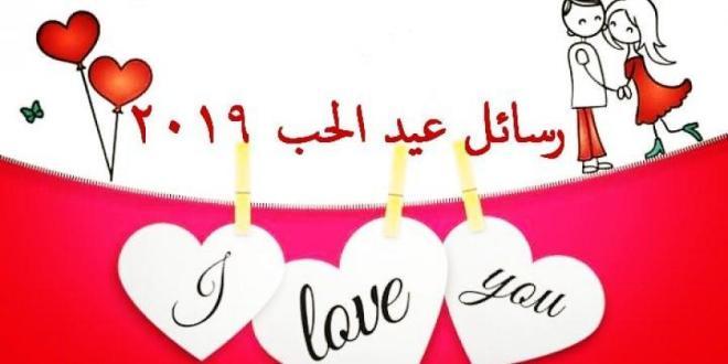 صورة اجمل رسائل لعيد الحب , كلمات حب للاحباب