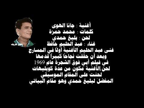 صورة زي الهوى كلمات , اجمل اغانيات عبدالحليم