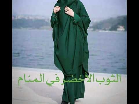 صورة تفسير حلم الفستان الاخضر للبنت , تفسير رؤيه ارتداء الفستان الاخضر