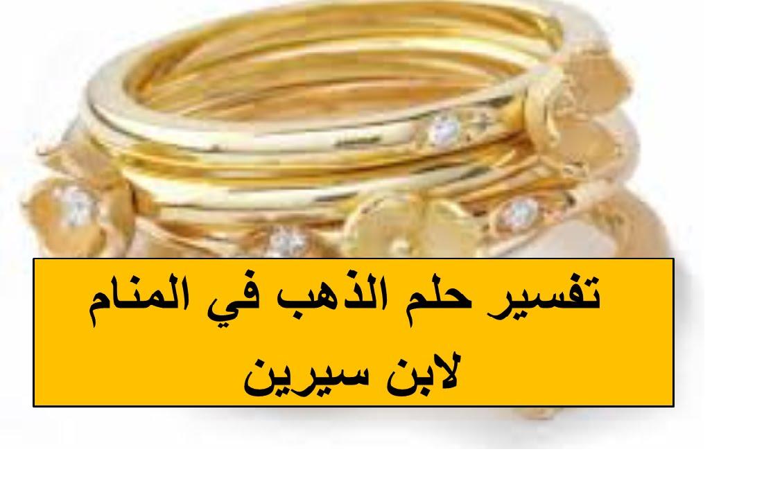 صورة طقم ذهب في المنام , تفسير رؤيه الذهب فى المنام