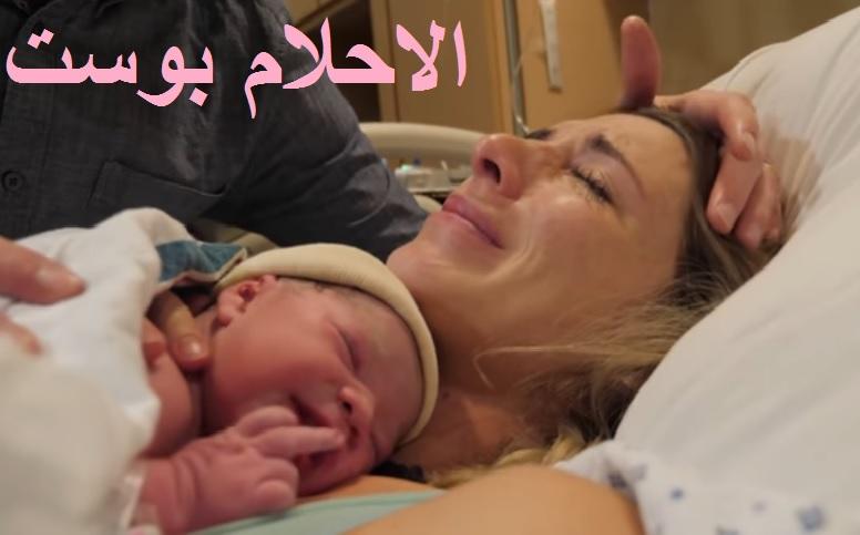 صورة تفسير حلم الولادة لغير المتزوجة لابن سيرين , الرؤيه للعذراء بانها تلد
