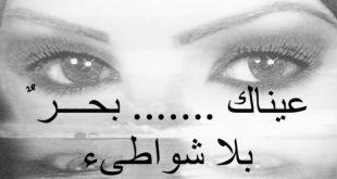 كلام عن العيون , عيونك تكشف جنسيتك