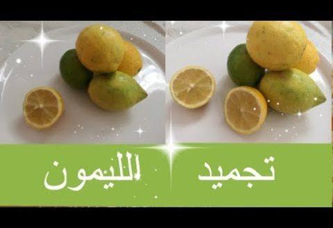 صور كيفية تخزين الليمون , طرق بسيطه جدا لاحلي ليمون مخزن بالفريزر