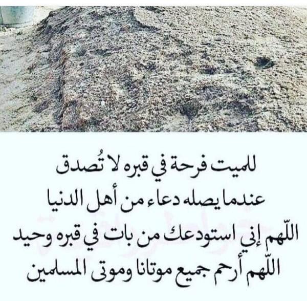 دعاء الجمعة للميت الادعية للشخص المتوفى دموع جذابة