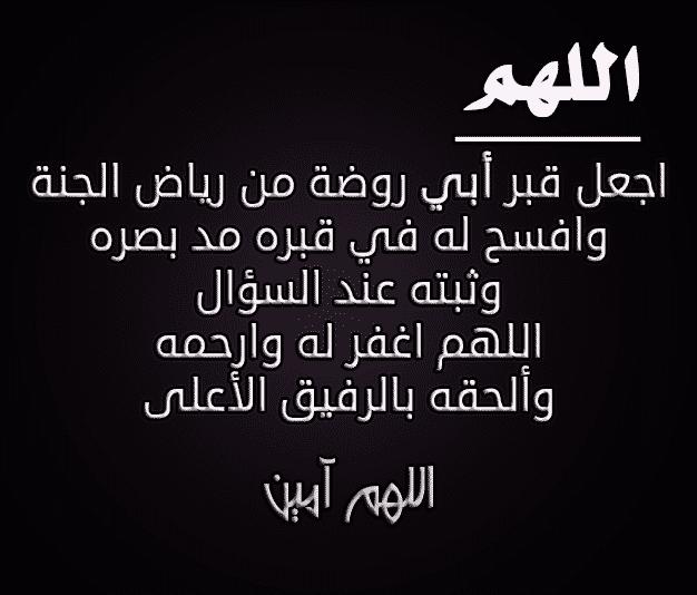 صورة دعاء الجمعة للميت , الادعية للشخص المتوفى