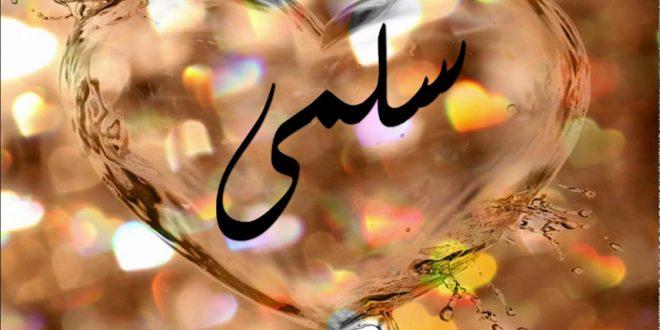 صور اسم سلمى مزخرف , من اجمل وارق اسامى البنات