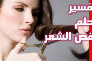 صور تفسير رؤيا قص الشعر للمتزوجه , هل قص شعرك فى الحلم خير ام شر