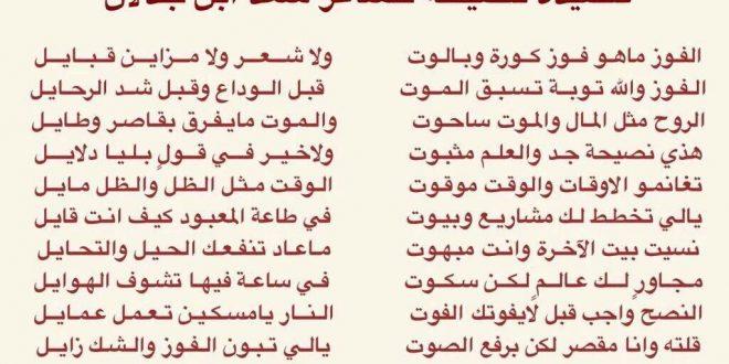 صورة قصائد سعد بن جدلان , معلومات عن الشاعر الرائع سعد بن جدلان