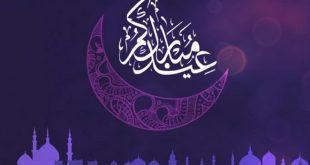 صور اجمل ما قيل في العيد من شعر , تهانى العيد و الاحتفال به
