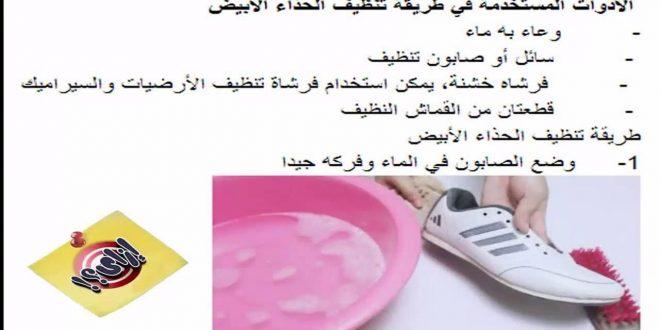 صور كيفية تنظيف الكوتشي الابيض , كيف تزيل اى اصفرار او شوائب من الكوتشى الابيض