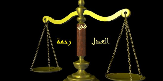 صور ما هو العدل , كيف نحقق العداله بين كل الناس