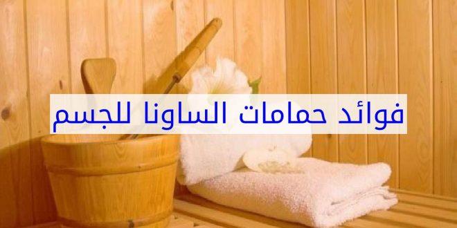 صورة فوائد حمام السونا , فوائد ومميزات التعرض للبخار