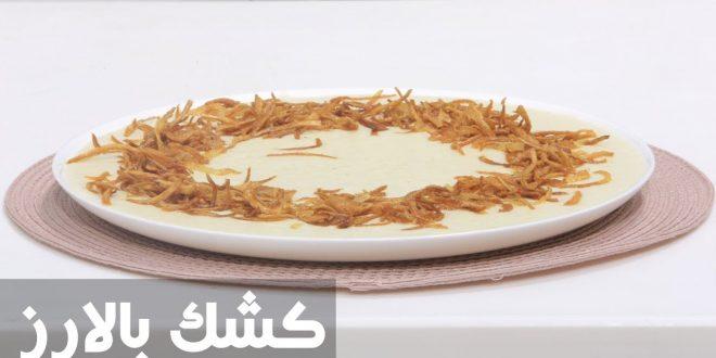 صور طريقة عمل الكشك بالارز , كيف تصنعى كشك بالارز المصرى