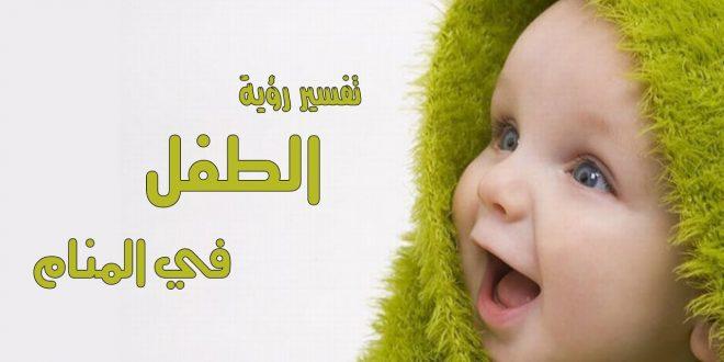 صور تفسير رؤية طفل رضيع , تفسير الحلم بالرضيع خيره وشره