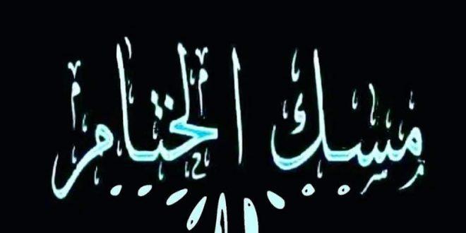 صورة اسم ديني للفيس , اسماء دينية تستخدم على مواقع الانترنت
