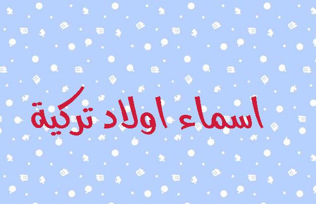 صورة اسماء تركية ومعانيها , اسماء تركيه جميله ومعانيها الرائعه