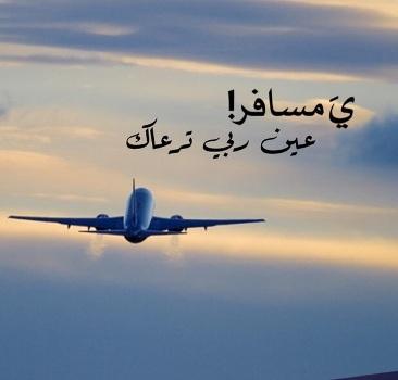 صورة صور عن وداع المسافر , صور معبره جدا عن الم الفراق