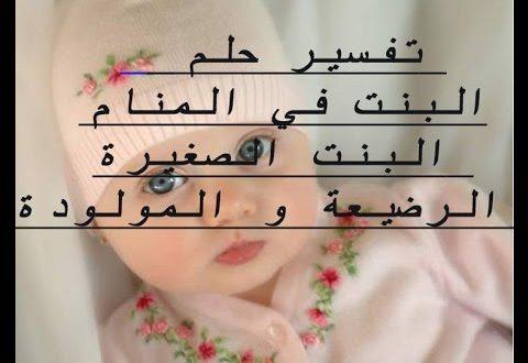 صورة حلم البنت الصغيرة , مااجملها رؤيه الصغيره فى المنام