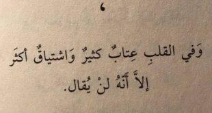 صور ابيات شعر قصيره عتاب , اجمل كلمات العتاب واللوم