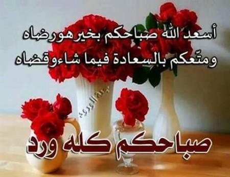 صورة صور عن كلمة صباح الخير , اجمل رمزيات للصباح