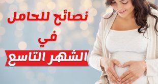 صورة نصائح الشهر التاسع , اهتمام الام فشهرها الاخير لسلامه البيبي