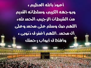 صورة دعاء دخول مكة , ايه اول حاجة المفروض نقولها لما ندخل مكة