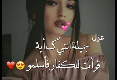 صور ما معنى اسم غزل , تعالي شوف يعني ايه اسم غزل في اللغة العربية