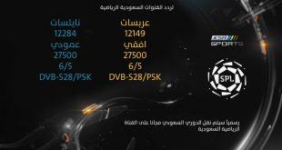 صور تردد قنوات السعودية الرياضية عربسات
