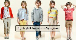 صور ملابس اطفال صور , ملابس اطفال ماركات عالميه
