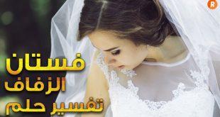 صور تفسير فستان الزفاف , رؤيه حلم الفستان الابيض للعزباء
