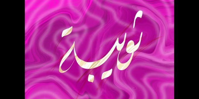 صورة معنى اسم ثويبة , جمال وجاذبيه اسم ثويبه في المعني