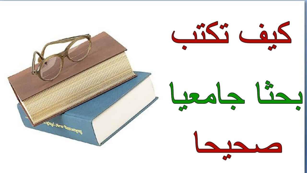 صورة مقدمة البحث باللغة العربية , من افضل المقدمات للبحث