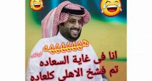 صور صور تريقه علي الاهلي , قفشات مضحك علي الاهلي