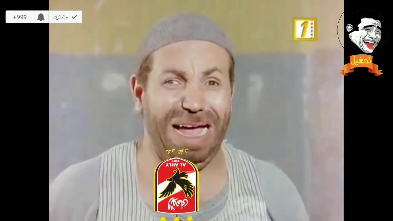 صور تريقه علي الاهلي قفشات مضحك علي الاهلي دموع جذابة
