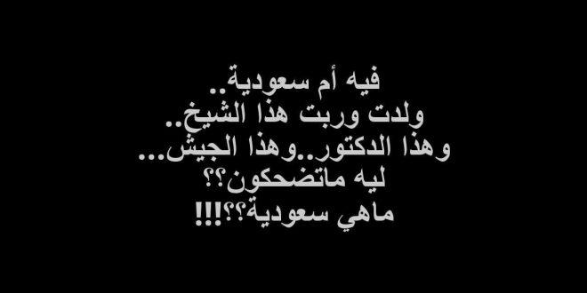 صورة نكت جديده سعوديه , نكته رهيبه تموت من الضحك