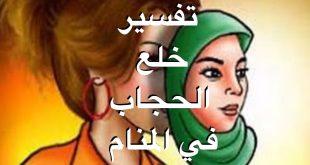 صورة رؤية المحجبة بلا حجاب , ماذا لو حلمتي برؤيتك غير محجبه في المنام
