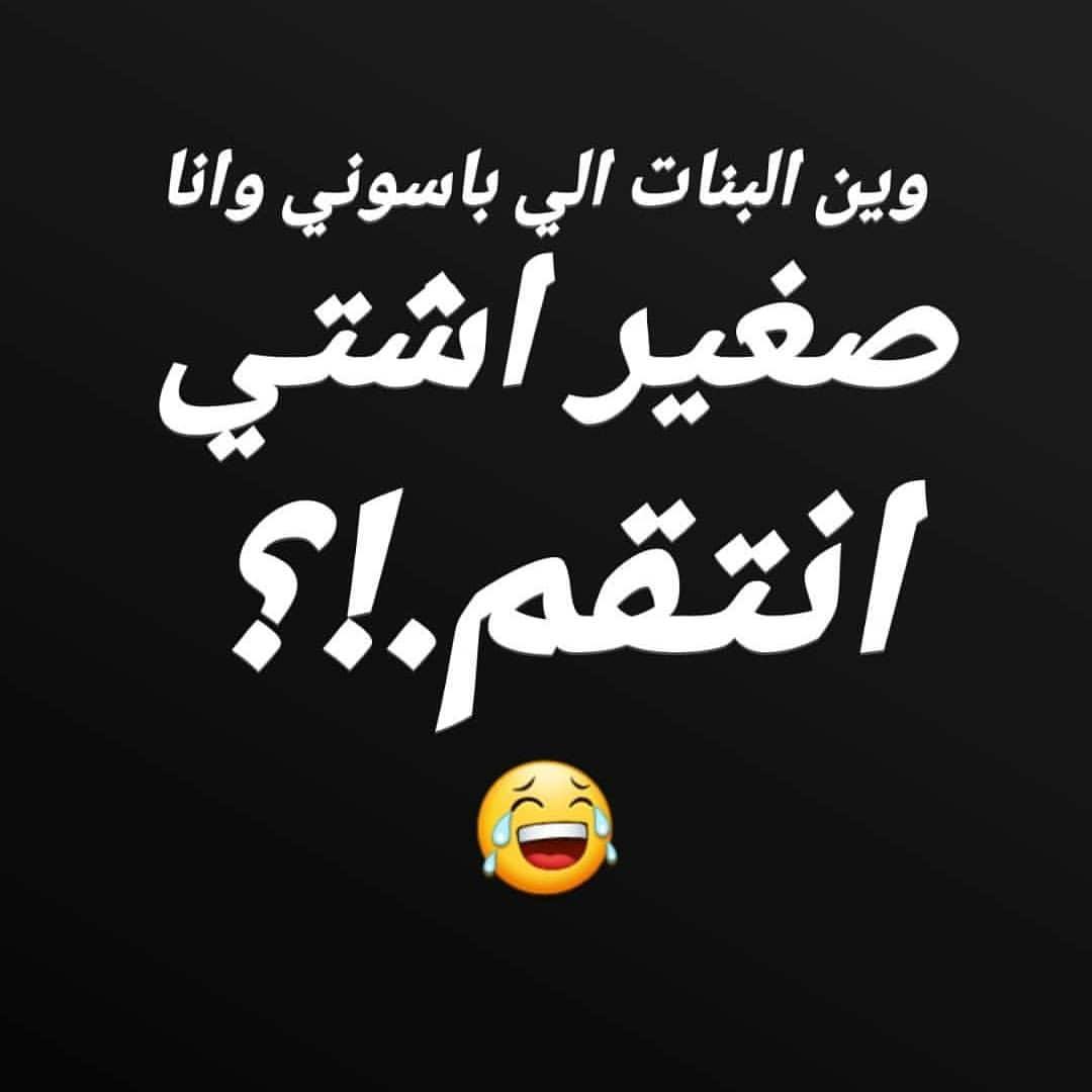 صورة زبج يمني مضحك , شوف احلي صور تموت من الضحك