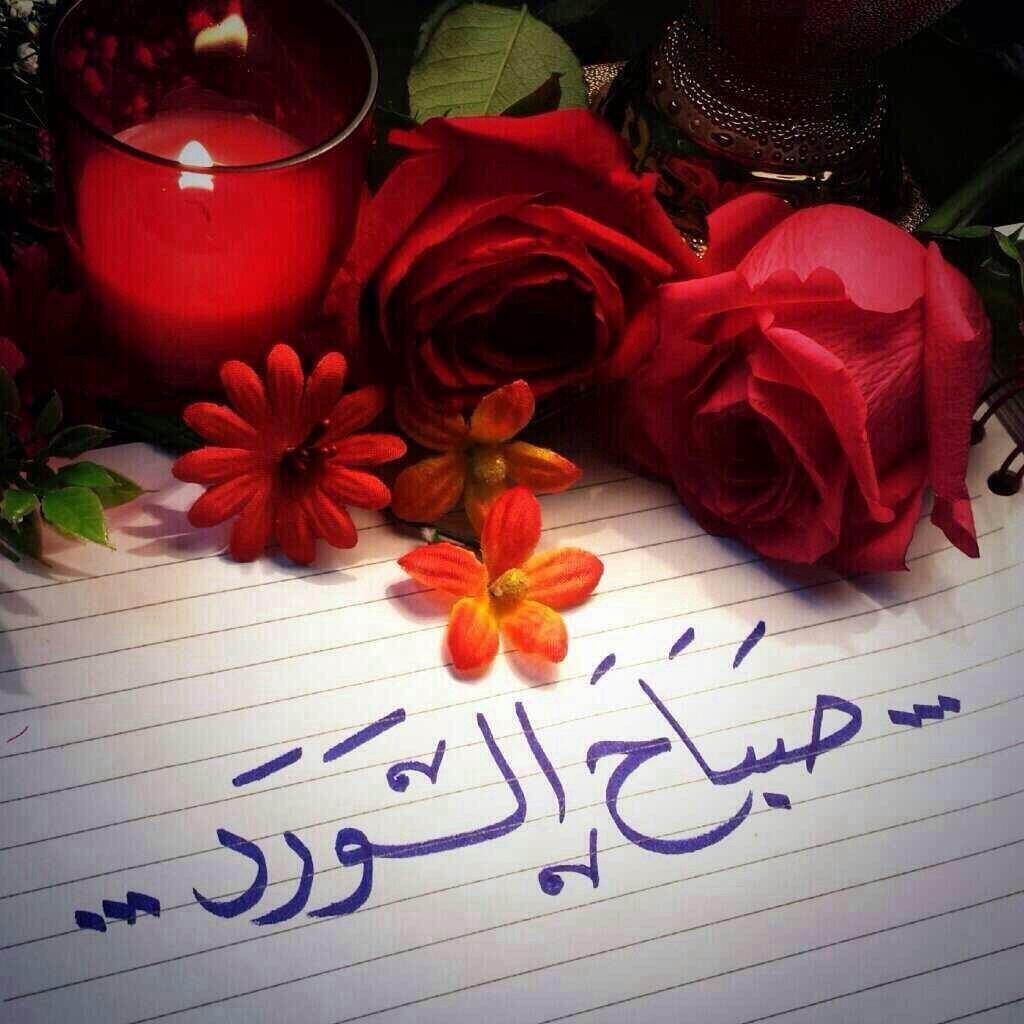 صورة صور وكلام صباح الخير , صباحيات ورديه جميله