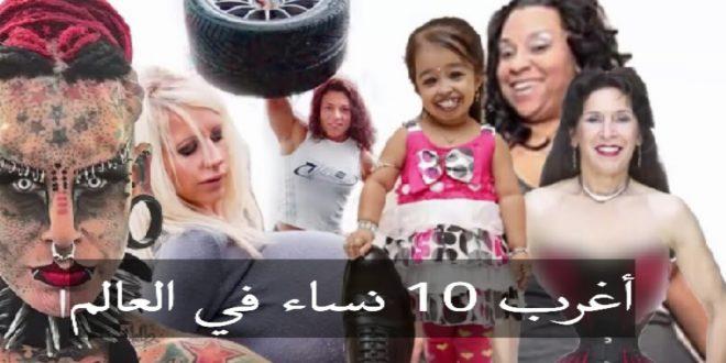 صور اغرب نساء العالم , اكثر نساء العالم غرابه
