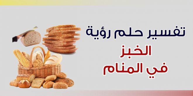 صورة تفسير حلم العجين والخبز , خير كبييررر لحالم العجين والخبيز