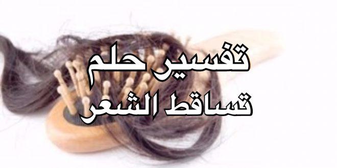 صورة تفسير حلم الشعر المتساقط , ماذا يحدث اذا امسكت بخصله شعرك في المنام
