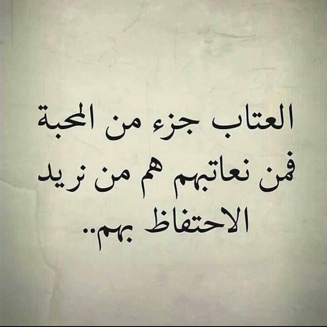 صورة عبارات عتاب قصيره , كلام عتاب بين شخصين جااامد