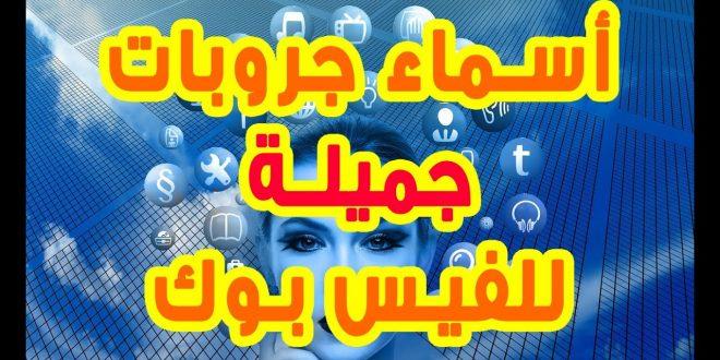 صورة اسماء جروبات للفيس , ايه اسامي الجروبات اللي تجبلك اعلي اشتراكات