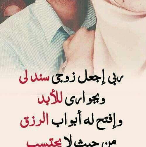 اجمل ما قيل عن الزوج الزوج هو السند و الضهر و مفيش حياة من غيره دموع جذابة