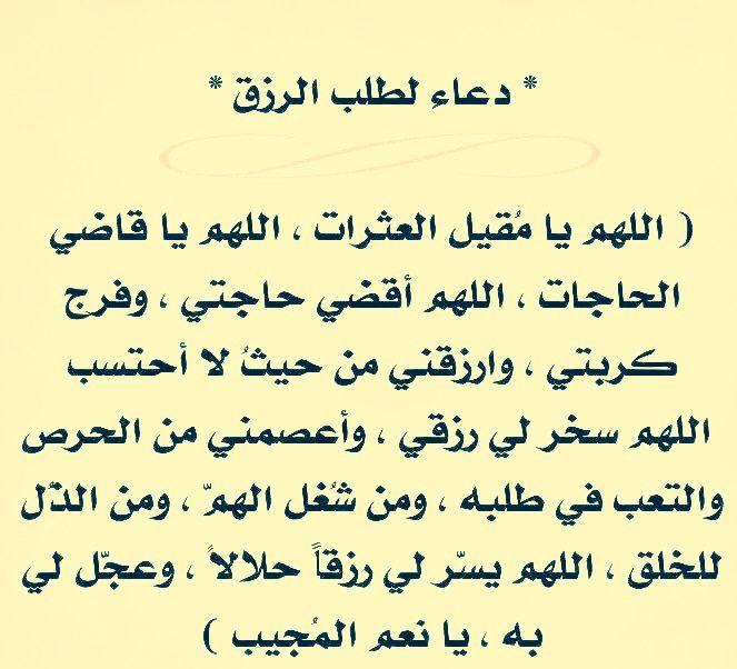 صورة دعاء طلب الرزق , ازاي ندعي ربنا انه يرزقنا و يكرمنا