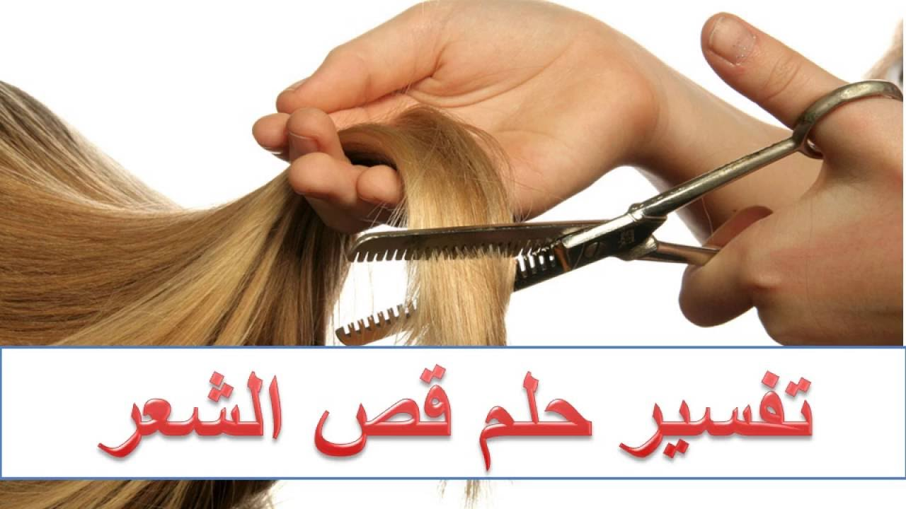صورة تفسير الاحلام حلق الشعر , ماذايحدث للمراه التي تحلق شعرها في الحلم