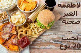 صورة الاطعمة الغير صحية , 10 اطعمه غير صحيه تجلب الامراض