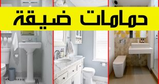 صور ديكورات حمامات صغيرة جدا , افكار وديكور حلو جدا لو حمامك صغير