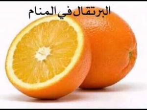 صورة تفسير حلم البرتقال للحامل , البرتقال للحامل في المنام