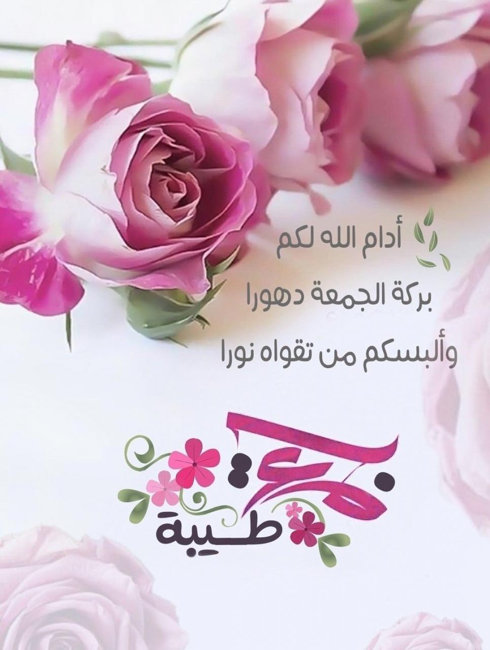 صورة دعاء جميل في يوم الجمعة , احلي الادعية اللي بنقولها يوم الجمعة